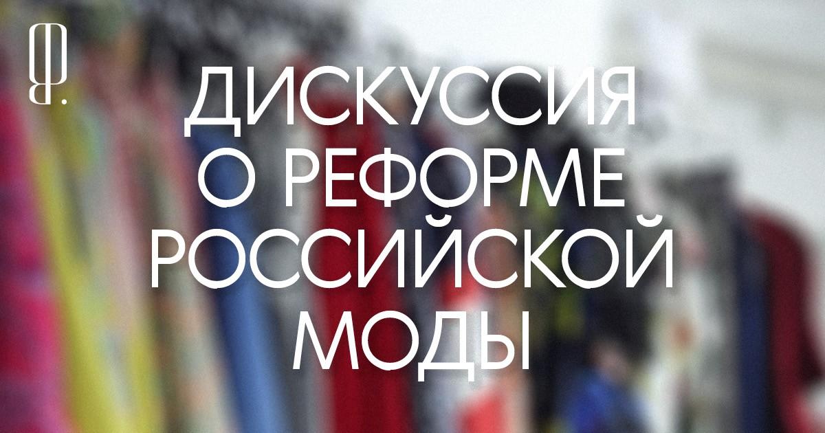 https://theblueprint.ru/fashion/reforma-rossiyskoy-modi?utm_source=telegram&utm_medium=referral&utm_campaign=tg