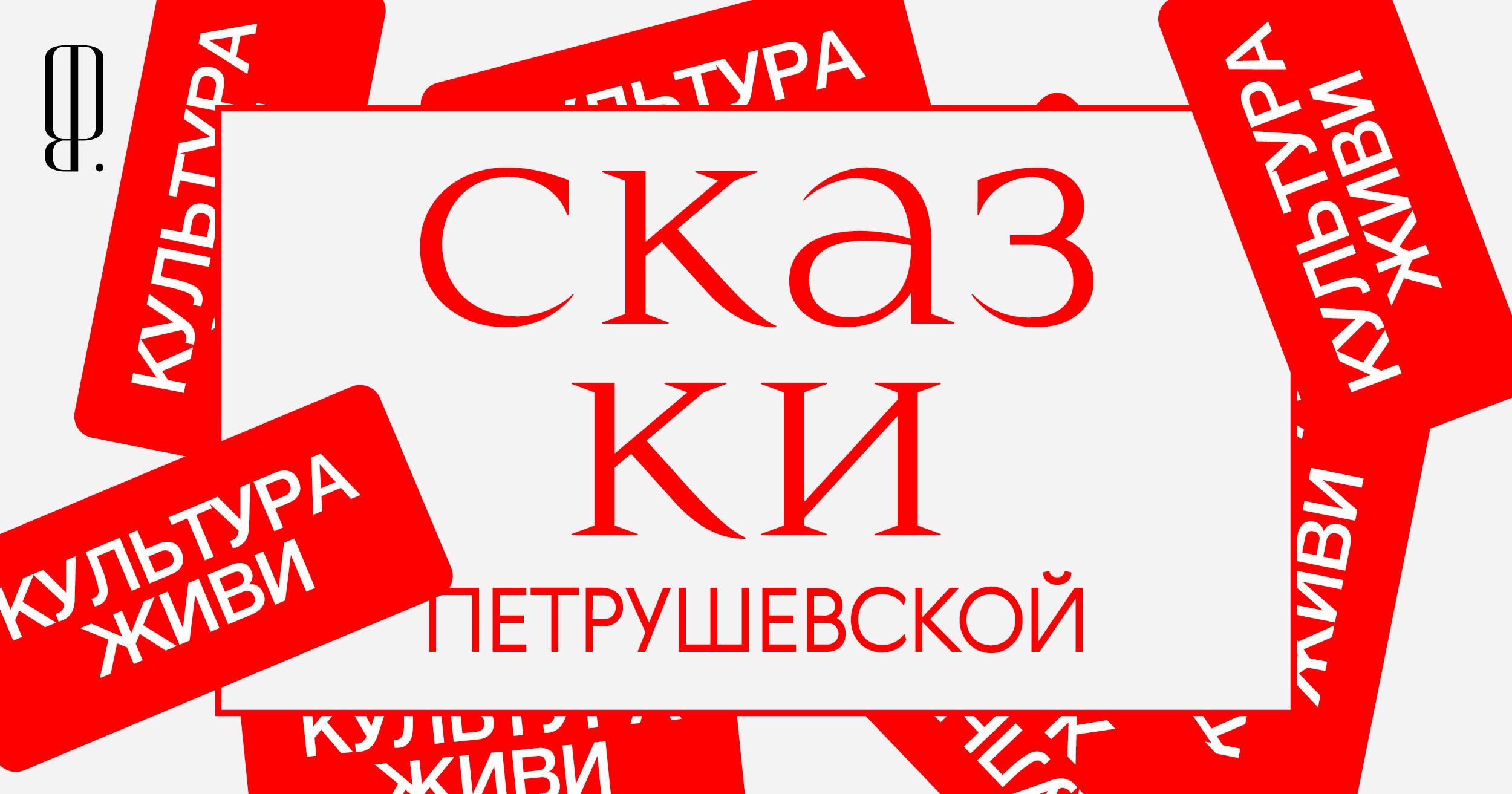 #Культураживи. Рената Литвинова, Чулпан Хаматова и Максим Суханов читают сказки с хорошим концом