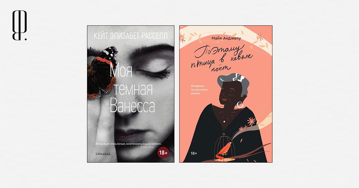 «Лолита» эпохи #MeToo. «Моя темная Ванесса» и другие книги о том, как насилие притворялось любовью